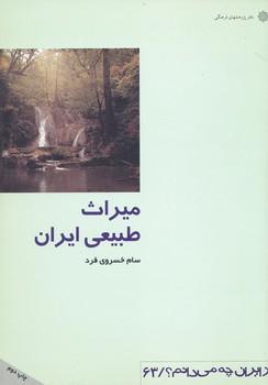 از ايران - ميراث طبيعي ايران 63