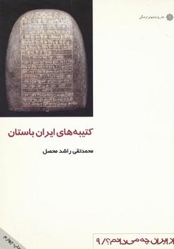 از ايران - كتيبه هاي ايران باستان 9