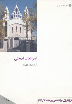 از ايران - ايرانيان ارمني 22