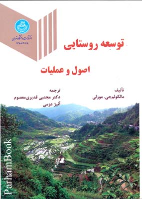 توسعه روستايي اصول و عمليات