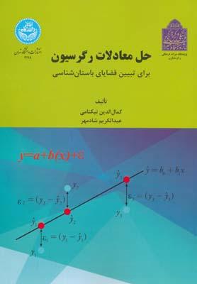 حل معادلات رگرسيون براي تبيين قضاياي باستان شناسي