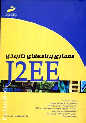 معماري برنامه هاي كاربردي J2EE