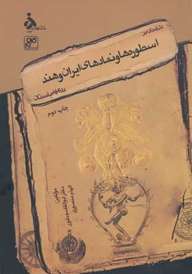 درآمدي بر اسطوره ها و نمادهاي ايران و هند