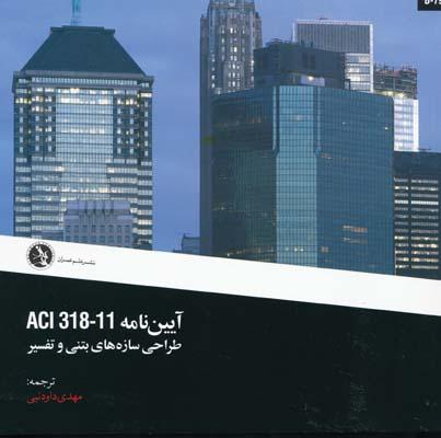آيين نامه ACI 318-11طراحي سازه هاي بتني و تفسير