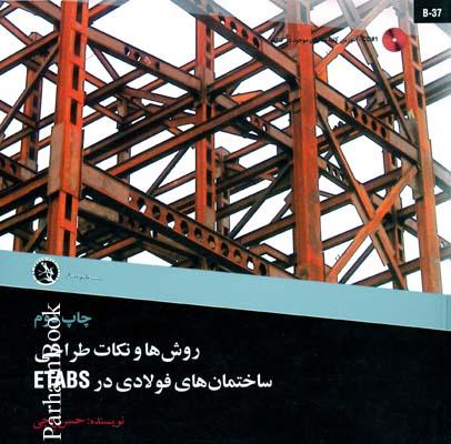روش ها و نكات طراحي ساختمان هاي فولادي در ETABS