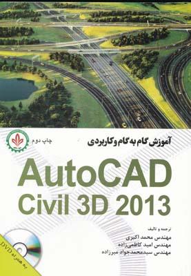 آموزش اتوكد civil 3d 2013