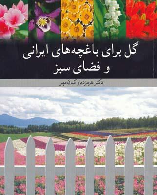 گل براي باغچه هاي ايراني و فضاي سبز