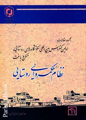 مجموعه مقالات نظام حكمروايي روستايي