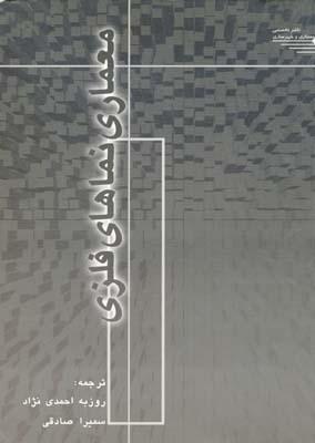 معماري نماهاي فلزي