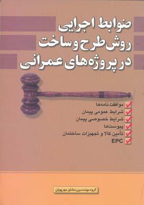 ضوابط اجرايي روش طرح و ساخت در پروژه هاي عمراني