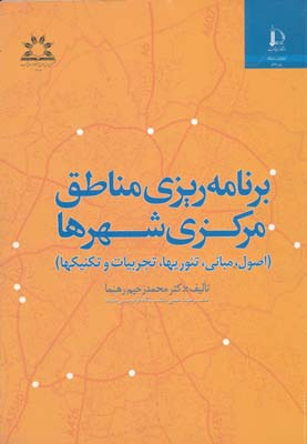 برنامه ريزي مناطق مركزي شهرها