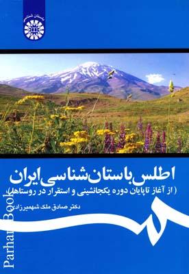 اطلس باستان شناسي ايران