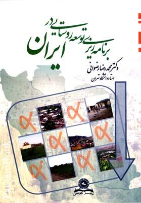 برنامه ريزي توسعه روستايي در ايران
