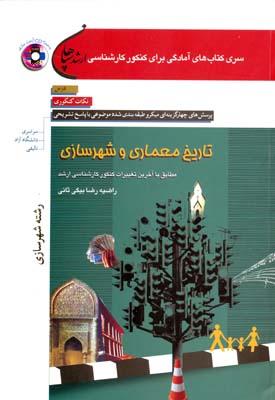 ارشد سپاهان تاريخ معماري و شهرسازي با CD