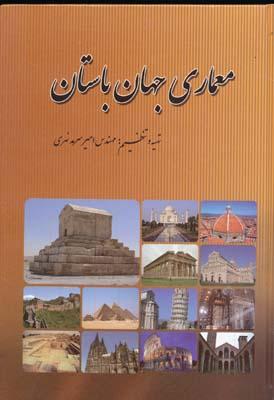 معماري جهان باستان