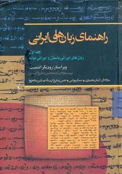 راهنماي زبانهاي ايراني ج1