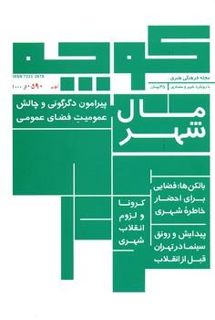 مجله فرهنگي هنري كوچه 2