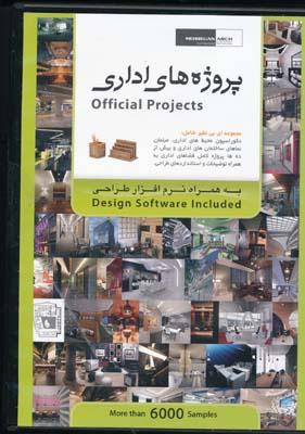 dvd پروژه هاي اداري