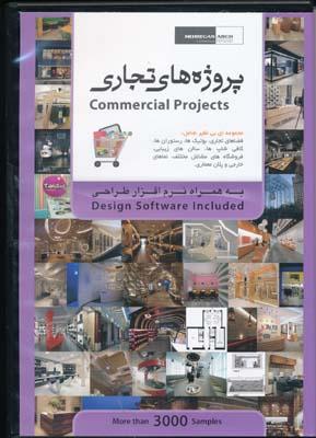 dvd پروژه هاي تجاري