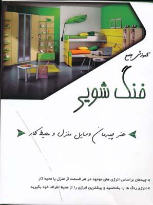 cd آموزش جامع فنگ شويي