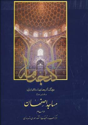 گنجنامه 2 مساجد اصفهان
