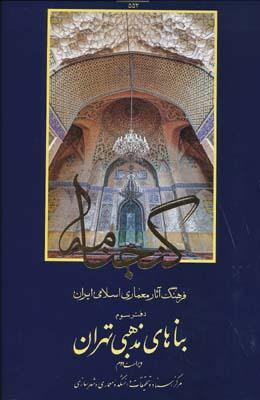 گنجنامه 3 بناهاي مذهبي تهران