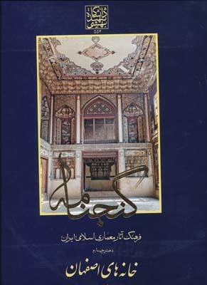 گنجنامه 4 خانه هاي اصفهان