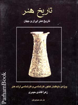 تاريخ هنر تاريخ هنر ايران و جهان