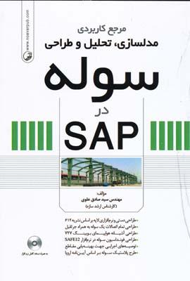 مدل سازي .تحليل و طراحي سوله در SAP