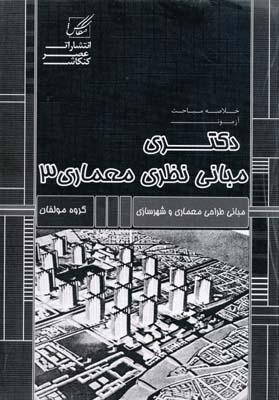 دكتري مباني نظري معماري 3