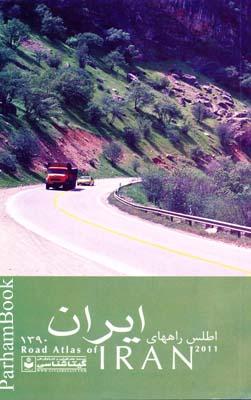 اطلس راههاي ايران 90