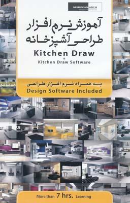 آموزش نرم افزار طراحي آشپزخانه