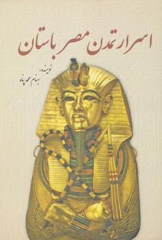 اسرار تمدن مصر باستان