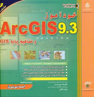 خودآموزArc GIS 9.3 و مفاهيم پايه gis