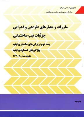 مقررات و معيارهاي طراحي و اجرايي 167 ج2