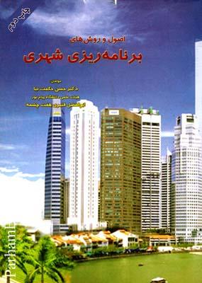 اصول و روش هاي برنامه ريزي شهري
