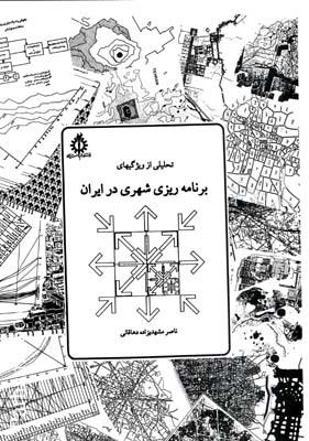 تحليلي از ويژگيهاي برنامه ريزي شهري در ايران