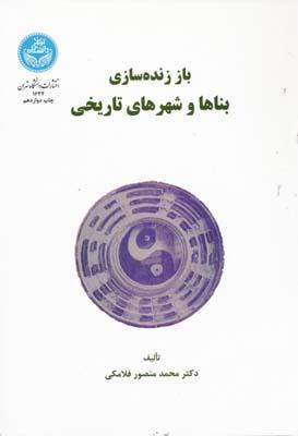 باز زنده سازي بناها و شهرهاي تاريخي چ8
