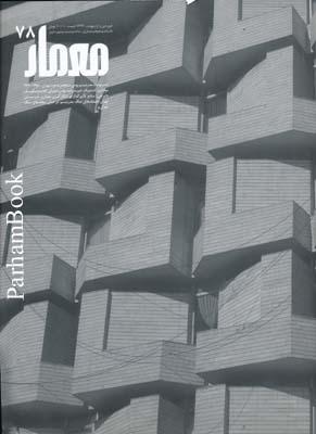مجله معمار 78
