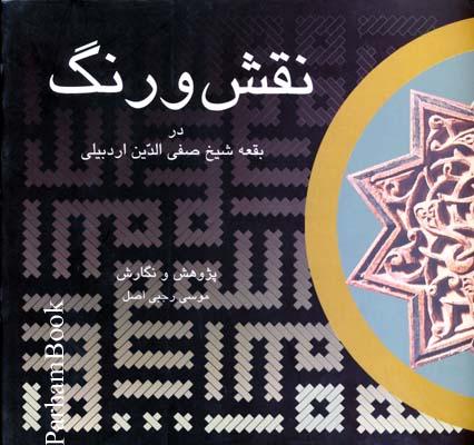 نقش و رنگ در بقعه شيخ صفي الدين اردبيلي