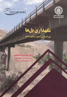 نگهداري پل ها - بر اساس آشتو و ساير منابع - جغتايي