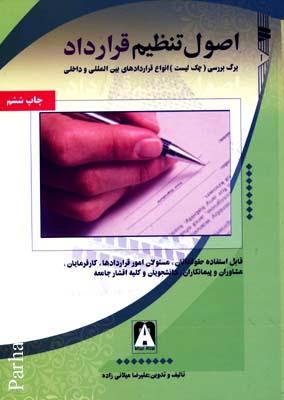 اصول تنظيم قرارداد