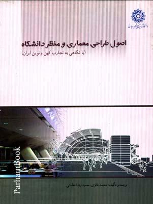اصول طراحي معماري و منظر دانشگاه
