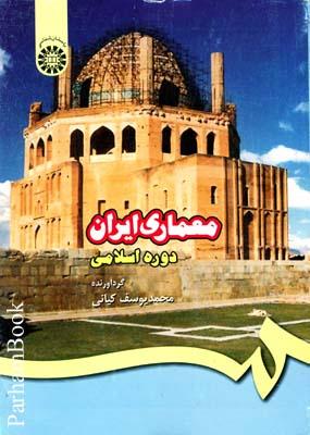 معماري ايران دوره اسلامي