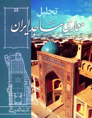 تحليل معماري مساجد ايران
