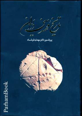 تاريخ مهندسي در ايران