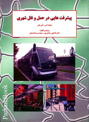 پيشرفت هايي در حمل و نقل شهري