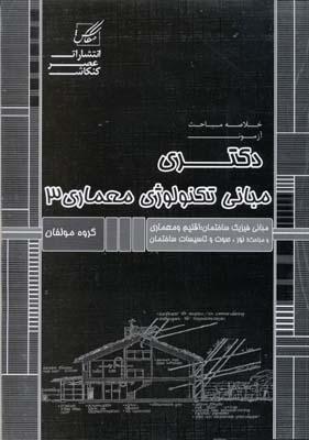 دكتري مباني تكنولوژي معماري 3
