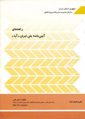 راهنماي آيين نامه بتن ايران (آبا) 126