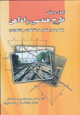 اصول و مباني طرح هندسي راه آهن